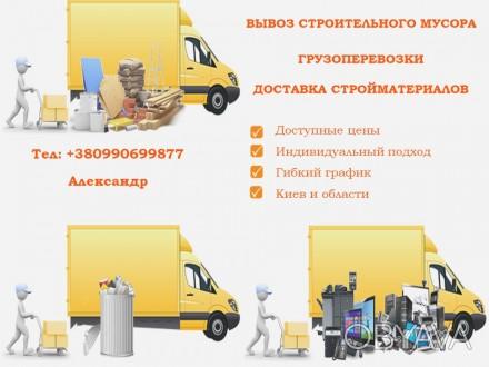 Вывоз строительного мусора, грузоперевозки, переезды, доставка стройматериалов.