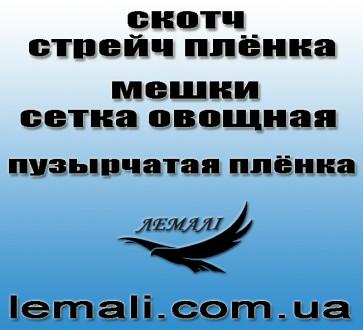 УПАКОВКА КУПИТЬ. Днепр. фото 1