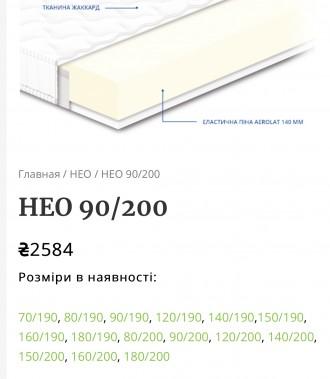 У цій серії представлені безпружинні матраци різноманітної конструкції, виготовл. Киев, Киевская область. фото 2