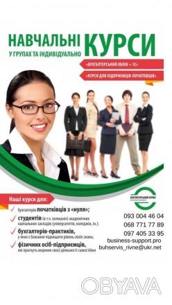 ТОВ «Супровід Бізнесу» пропонує  курси бухгалтерського обліку