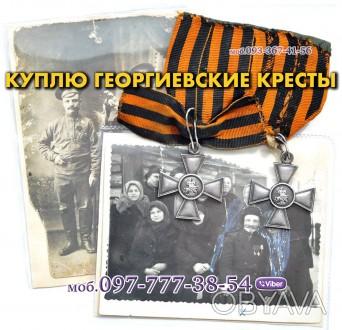 Скупка Георгиевских крестов. Покупаю награды Российской империи.