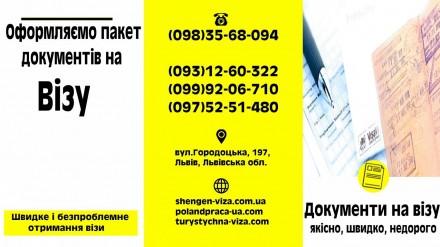 Термінові робочі візи дешево. Белая Церковь. фото 1