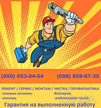 Ремонт и монтаж, чистка: газовые колонки, котлы, баки.