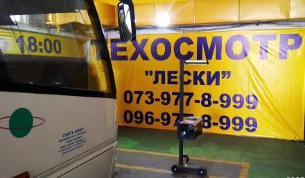 ТЕХОСМОТР Одесса.  Услуги Техосмотра авто в Одессе.  Сервис по Техосмотру тран. Одесса, Одесская область. фото 13