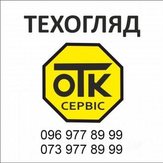 ТЕХОСМОТР Одесса.  Услуги Техосмотра авто в Одессе.  Сервис по Техосмотру тран. Одесса, Одесская область. фото 3