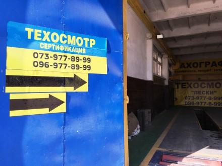 ТЕХОСМОТР Одесса.  Услуги Техосмотра авто в Одессе.  Сервис по Техосмотру тран. Одесса, Одесская область. фото 10