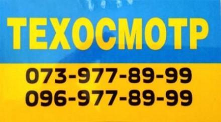 ТЕХОСМОТР Одесса.  Услуги Техосмотра авто в Одессе.  Сервис по Техосмотру тран. Одесса, Одесская область. фото 11