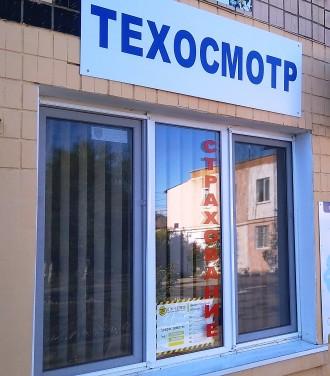 ТЕХОСМОТР Одесса.  Услуги Техосмотра авто в Одессе.  Сервис по Техосмотру тран. Одесса, Одесская область. фото 9