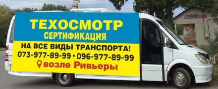 ТЕХОСМОТР Одесса.  Услуги Техосмотра авто в Одессе.  Сервис по Техосмотру тран. Одесса, Одесская область. фото 8