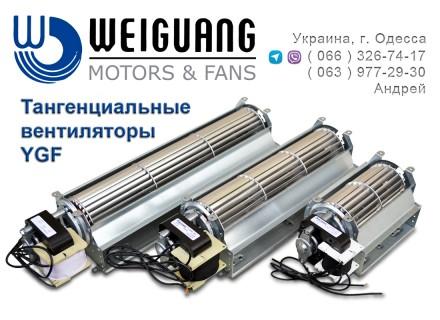 Заказать в Одессе тангенциальные вентиляторы WEIGUANG серии YGF, которые применя. Одесса, Одесская область. фото 2