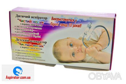 У детей часто бывает насморк. Проблема заключается в том, что младенец и маленьк. Киев, Киевская область. фото 1