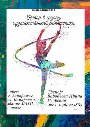 Набор в группу по художественной гимнастике девочек от 3 до 8 лет. Приглашаем по. Запоріжжя, Запорожская область. фото 2