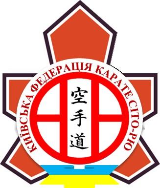Представительство Международной федерации каратэ Сито-рю Хаяси-Ха, представитель. Киев, Киевская область. фото 5