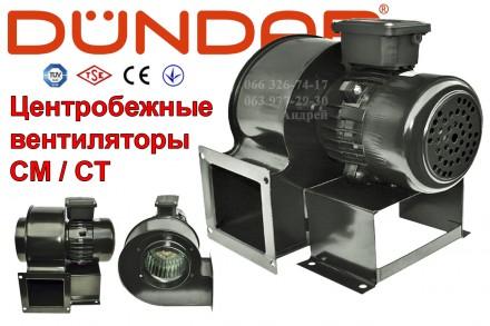 Заказать или купить в Одессе центробежные вентиляторы DUNDAR ( Турция ) серии CM. Одесса, Одесская область. фото 3