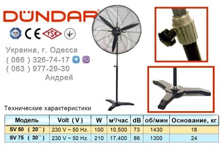 Заказать или купить в Одессе напольные и настенные вентиляторы DUNDAR серии SV, . Одесса, Одесская область. фото 2