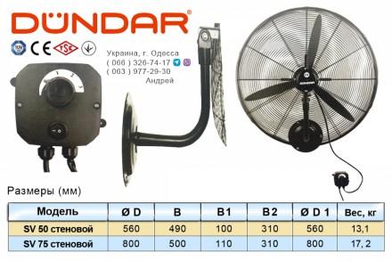 Заказать или купить в Одессе напольные и настенные вентиляторы DUNDAR серии SV, . Одесса, Одесская область. фото 4