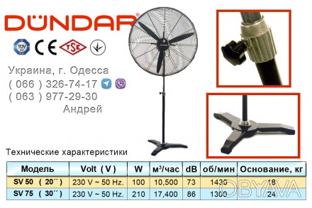 Заказать или купить в Одессе напольные и настенные вентиляторы DUNDAR серии SV, . Одесса, Одесская область. фото 1