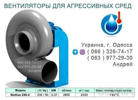 Заказать или купить в Одессе вентиляторы для агрессивных сред Notilus 250-2, мож. Одесса, Одесская область. фото 1
