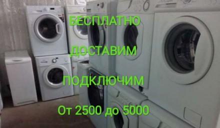 Надоело стирать руками ?   Нужна качественная машинка на квартиру ?  Тогда В. Киев, Киевская область. фото 2