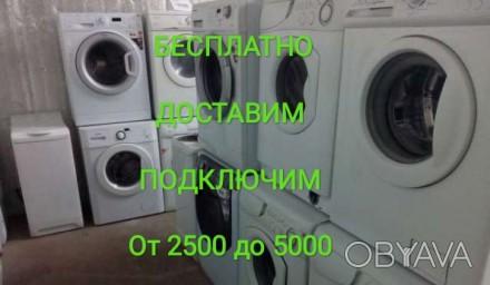 Надоело стирать руками ?   Нужна качественная машинка на квартиру ?  Тогда В. Киев, Киевская область. фото 1