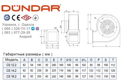 Заказать или купить в Одессе центробежные вентиляторы DUNDAR ( Турция ) серии CS. Одесса, Одесская область. фото 4