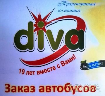 Пассажирские перевозки в Одессе.  Заказ автобусов Одесса.  Заказать автобус дл. Одесса, Одесская область. фото 1