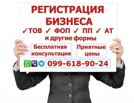 Профессиональная регистрация бизнеса.  Часто возникают вопросы о том, какое юр. Киев, Киевская область. фото 2