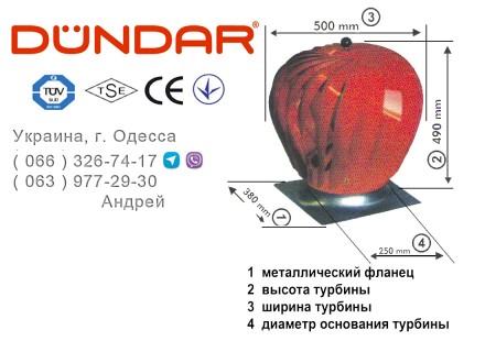 Заказать или купить в Одессе турбовент DUNDAR ( воздушный турбинный вентилятор ). Одесса, Одесская область. фото 3