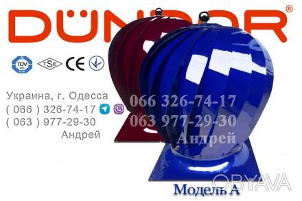 Заказать или купить в Одессе турбовент DUNDAR ( воздушный турбинный вентилятор ). Одесса, Одесская область. фото 1