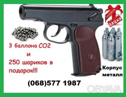 Пневматический пистолет KM44DHN - недорогой, но качественный представитель газоб. Николаев, Николаевская область. фото 1